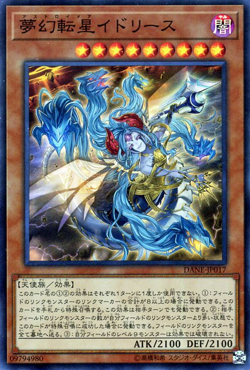 DANE-JP017 Knightmare Icarnation Idlee Super Rare