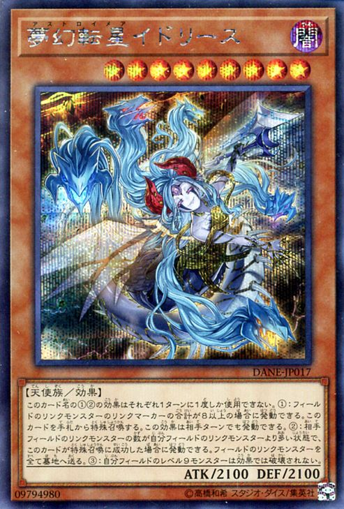 DANE-JP017 Knightmare Icarnation Idlee Secret Rare