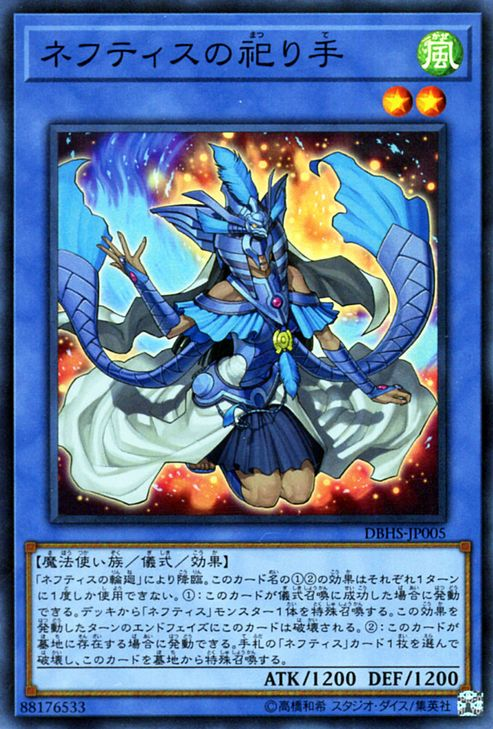 DBHS-JP005 Avatar of Nephthys Super Rare
