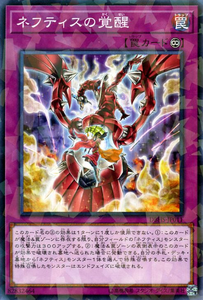 DBHS-JP011 Awakening of Nephthys Common Parallel