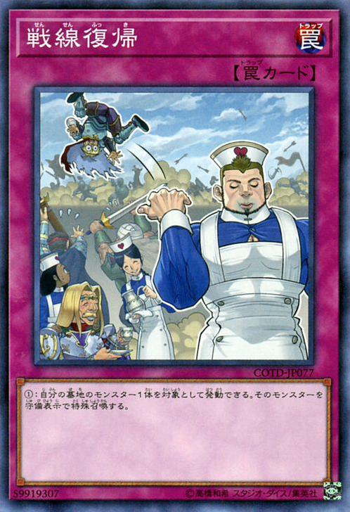 COTD-JP077 Back to the Front Common