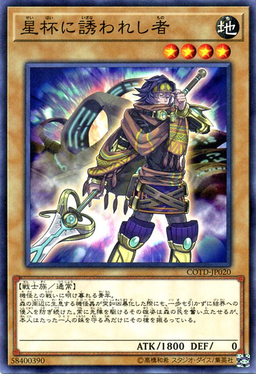 COTD-JP020 Beckoned by the World Chalice Common