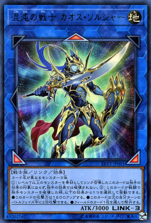 LVP2-JP001 Black Luster Soldier, the Chaos Warrior Ultra Rare