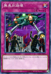 COTD-JP079 Blind Obliteration Common