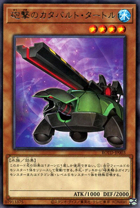 ROTD-JP003 Bombardment Catapult Turtle
