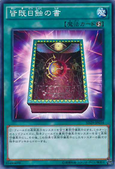 SD34-JP028 Book of Eclipse Common