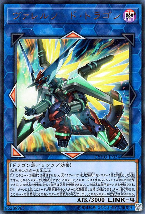 CYHO-JP034 Borrelsword Dragon Ultra Rare