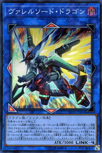 LVDS-JPB04 Borrelsword Dragon Super Rare
