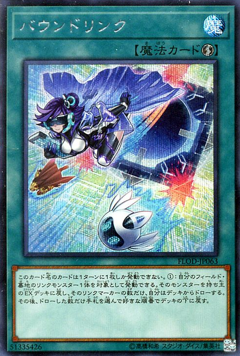 FLOD-JP063 Bound Link Secret Rare
