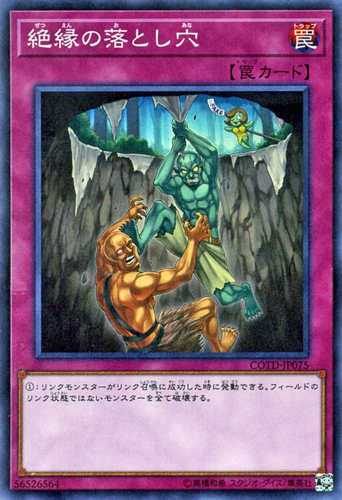 COTD-JP075 Break Off Trap Hole Super Rare