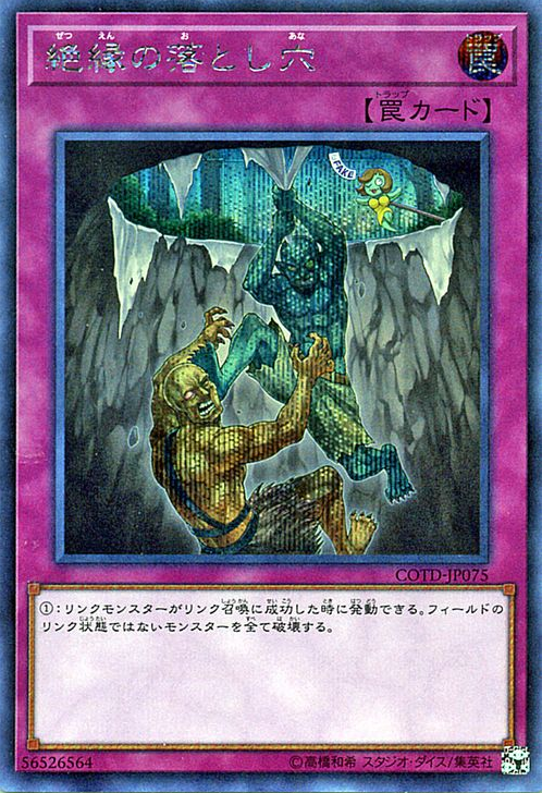 COTD-JP075 Break Off Trap Hole Secret Rare