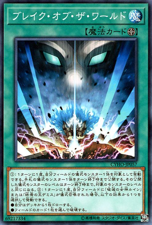 CYHO-JP057 Break of the World Common
