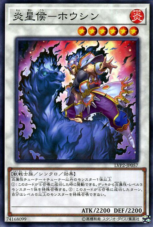 LVP2-JP057 Brotherhood of the Fire Fist - Horse Prince Common