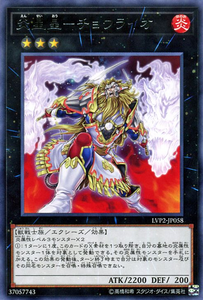 LVP2-JP058 Brotherhood of the Fire Fist - Lion Emperor Rare