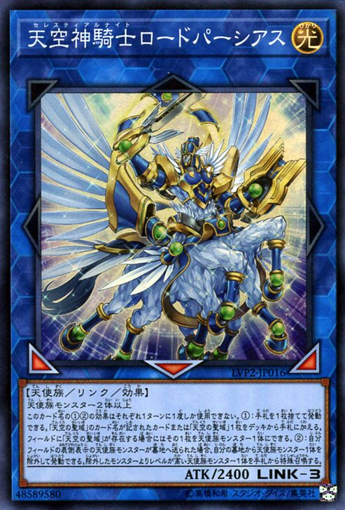 LVP2-JP016 Celestial Knight Lord Parshath Super Rare