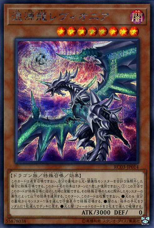 RC03-JP014 Chaos Dragon Levianeer Alternate Art