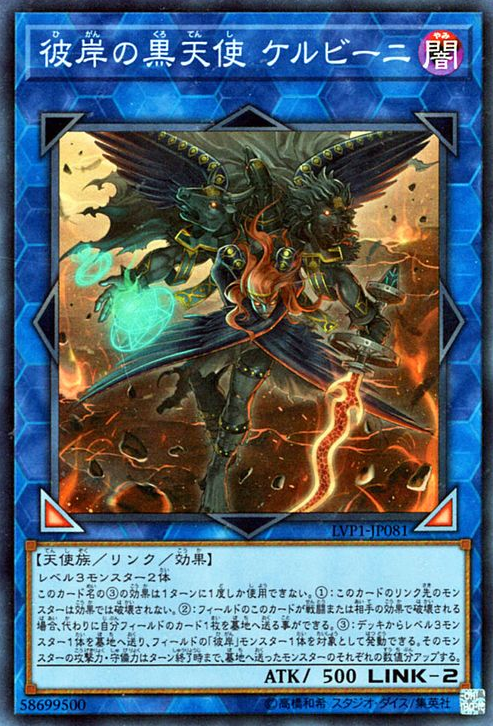 LVP1-JP081 Cherubini, Black Angel of the Burning Abyss Super Rare
