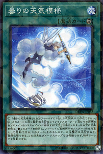 DBSW-JP038 Cloudy Weathery Pattern Common Parallel