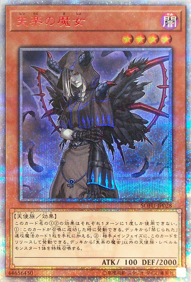SOFU-JP028 Condemned Witch 20th Secret Rare