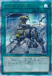 CYHO-JP066 Cross Breed 20th Secret Rare