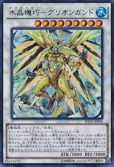 RATE-JP046 Crystron Quariongandrax Ultra Rare
