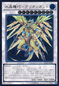RATE-JP046 Crystron Quariongandrax Ultimate Rare