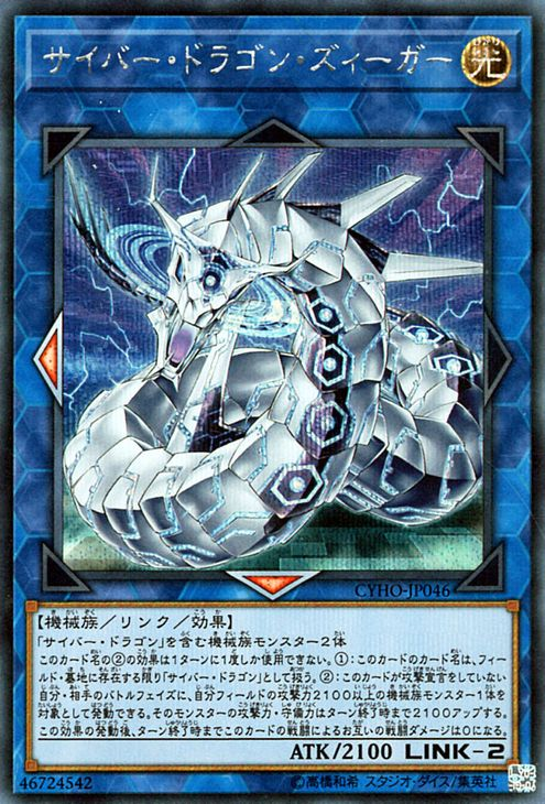 CYHO-JP046 Cyber Dragon Sieger Secret Rare