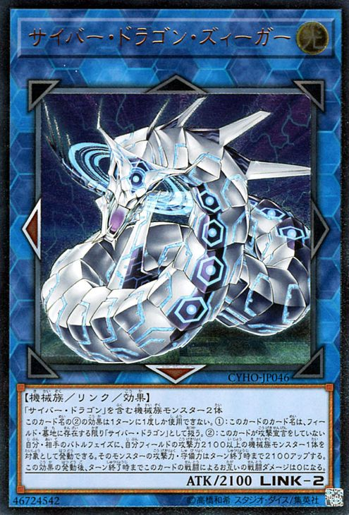 CYHO-JP046 Cyber Dragon Sieger Ultimate Rare