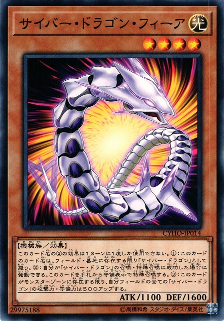 CYHO-JP014 Cyber Dragon Vier Common