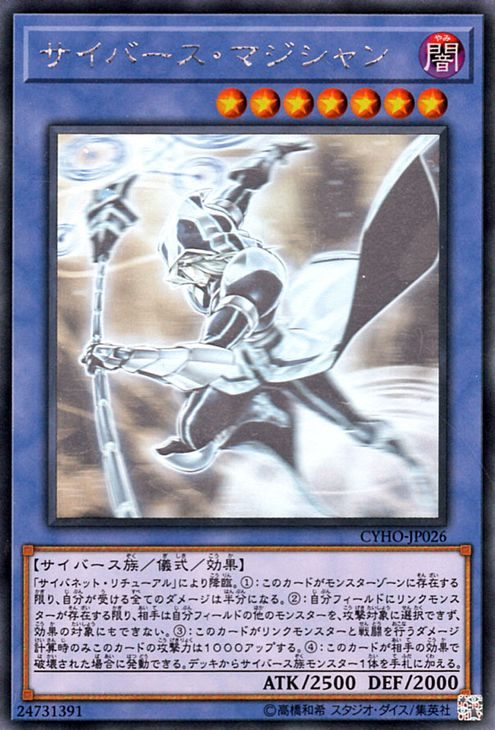 CYHO-JP026 Cyberse Magician Holographic Rare
