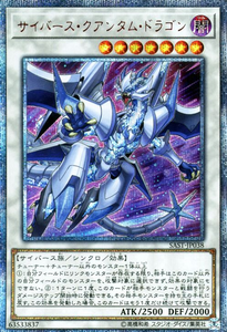 SAST-JP038 Cyberse Quantum Dragon 20th Secret Rare