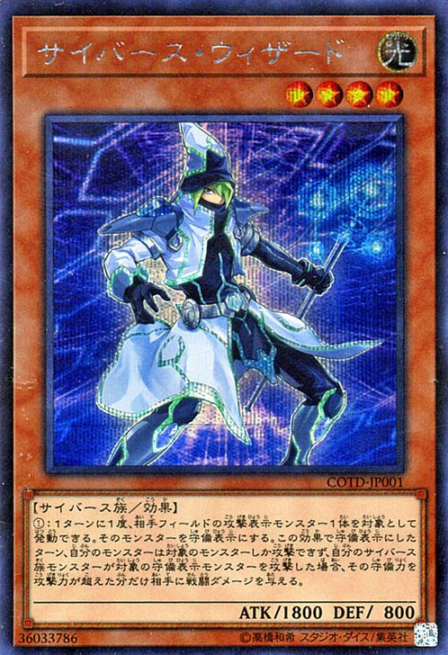 COTD-JP001 Cyberse Wizard Secret Rare