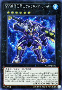 COTD-JP042 D/D/D Wave High King Caesar Secret Rare