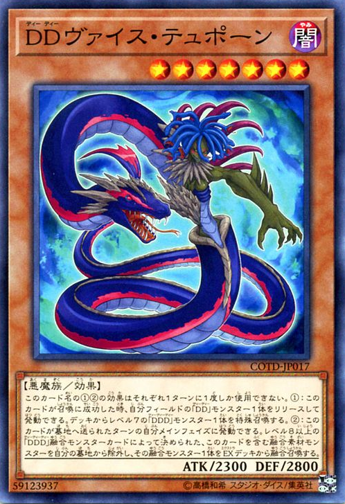 COTD-JP017 D/D Vice Typhon Common