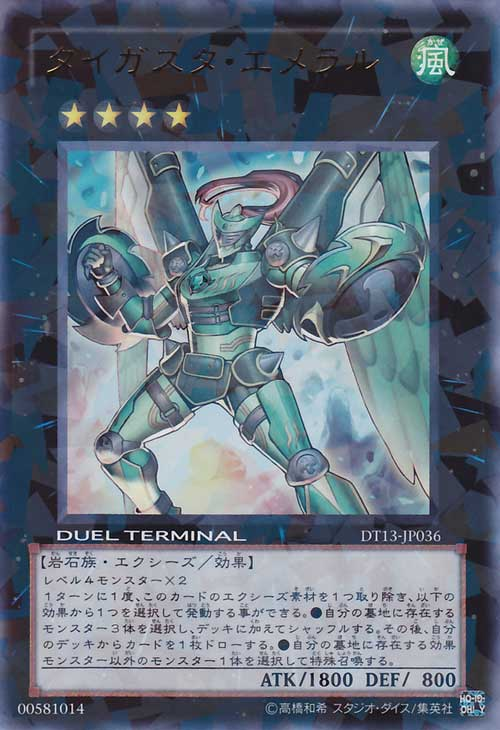 DT13-JP036 Daigusto Emeral Duel Terminal Ultra Rare Parallel