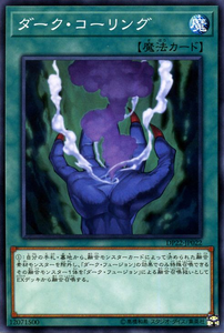 DP22-JP022 Dark Calling Common