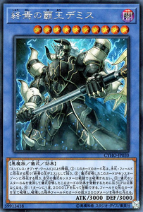 CYHO-JP030 Demise, Supreme King of Armageddon Secret Rare