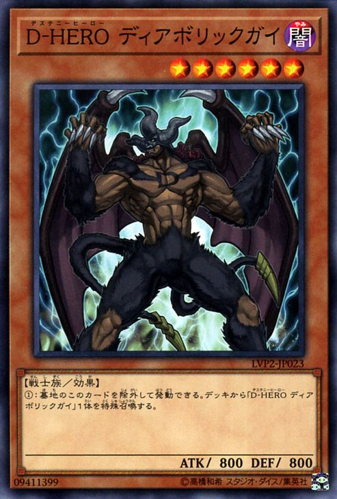 LVP2-JP023 Destiny HERO - Malicious Common