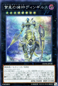 DANE-JP038 Dingirsu, the Orcust of the Evening Star Secret Rare