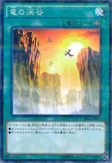 18SP-JP308 Dragon Ravine Super Rare