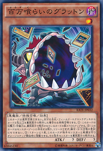 RATE-JP032 Eater of Millions Common