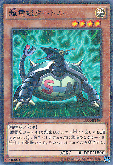 SD34-JP019 Electromagnetic Turtle Common