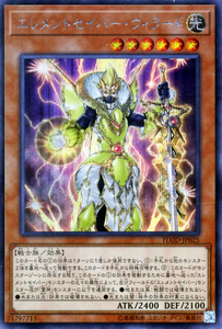 FLOD-JP025 Elementsaber Willard Secret Rare