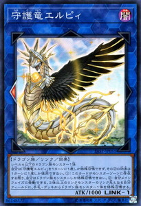 SAST-JP051 Elpi the Guardragon Secret Rare
