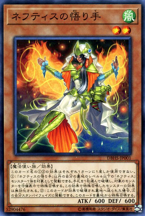 DBHS-JP001 Enlightened of Nephthys Common
