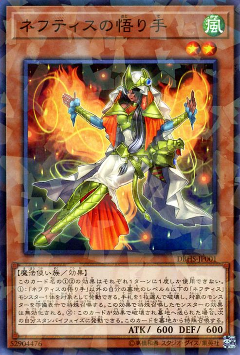 DBHS-JP001 Enlightened of Nephthys Common Parallel