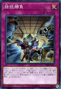 CIBR-JP077 Evenly Matched Super Rare