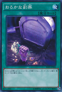RATE-JP065 Foolish Burial Goods Super Rare