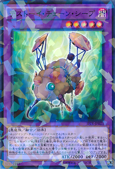 SPFE-JP023 Frightfur Sheep Common Parallel