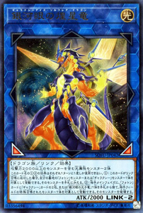SOFU-JP042 Galaxy-Eyes Sol Flare Dragon Ultra Rare